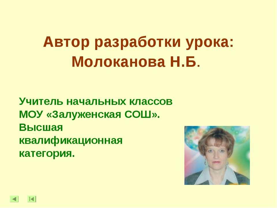 Автор разработки урока: Молоканова Н.Б. Учитель начальных классов МОУ «Залуже...