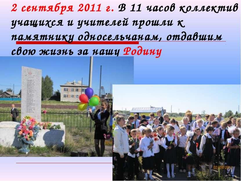 2 сентября 2011 г. В 11 часов коллектив учащихся и учителей прошли к памятник...