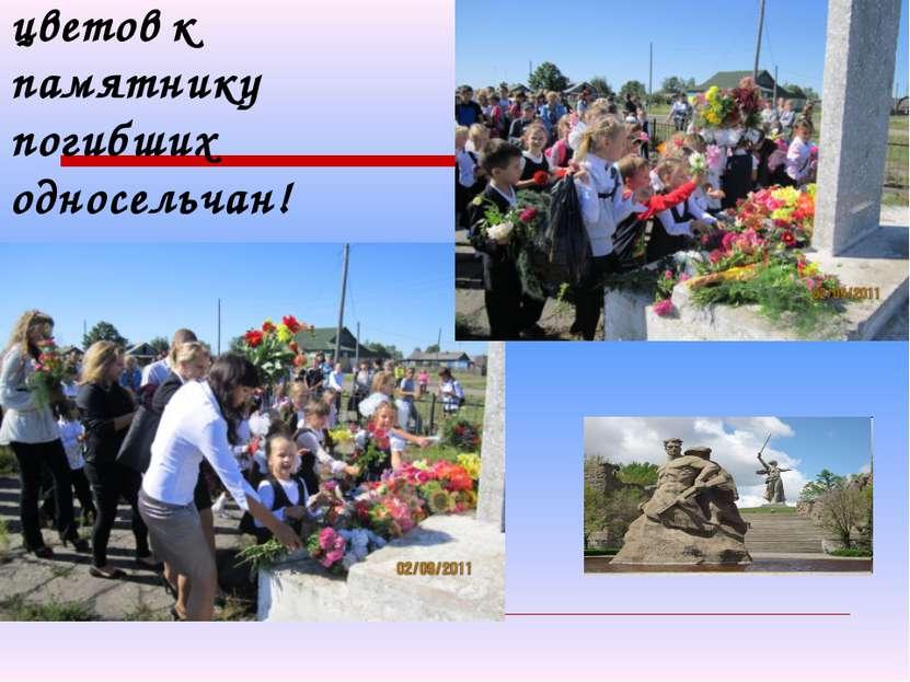 Митинг был закончен – возложением цветов к памятнику погибших односельчан!