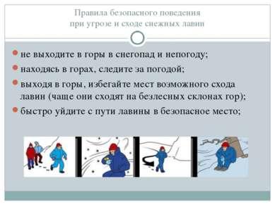 Правила безопасного поведения при угрозе и сходе снежных лавин не выходите в ...