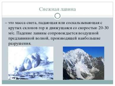 Снежная лавина – это масса снега, падающая или соскальзывающая с крутых склон...