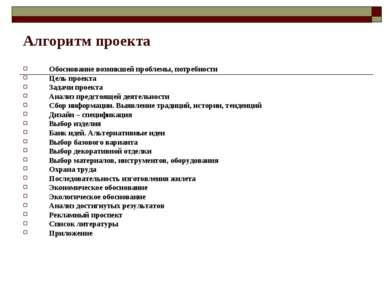 Алгоритм проекта Обоснование возникшей проблемы, потребности Цель проекта Зад...