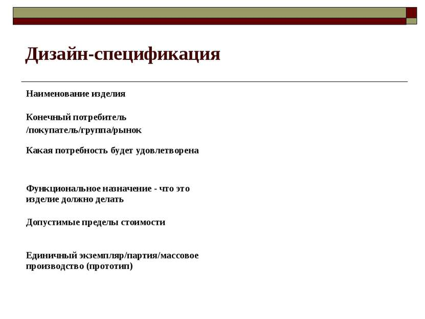 Дизайн-спецификация