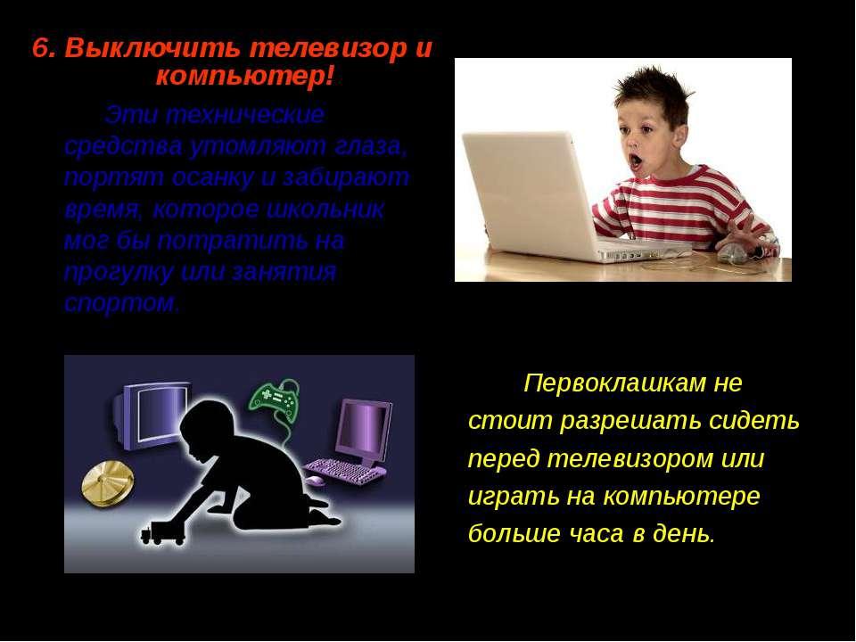 6. Выключить телевизор и компьютер! Эти технические средства утомляют глаза, ...