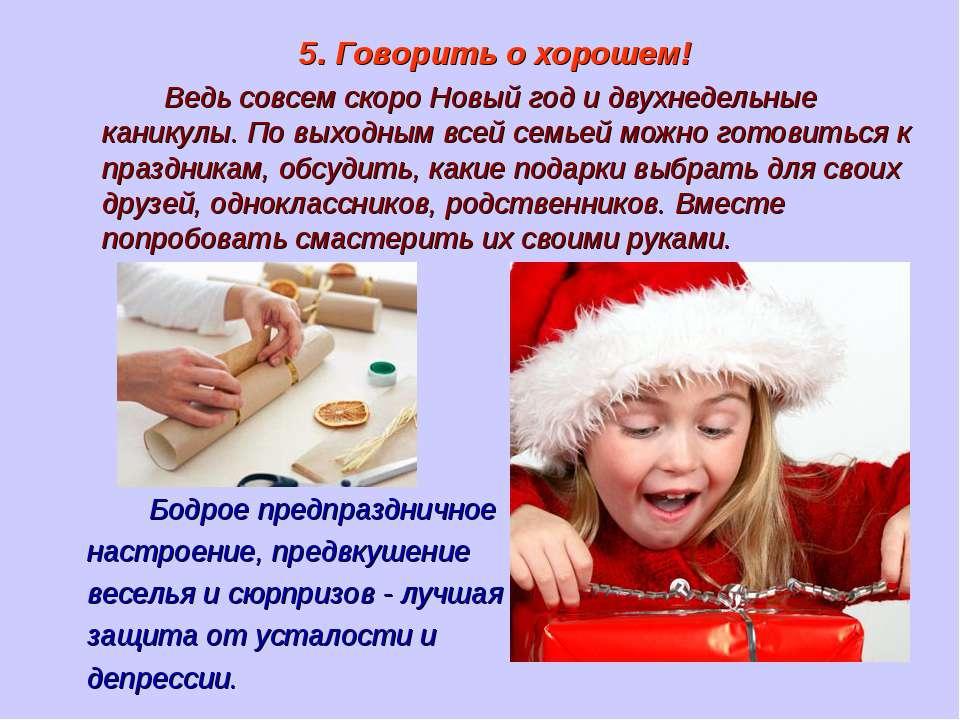 5. Говорить о хорошем! Ведь совсем скоро Новый год и двухнедельные каникулы. ...
