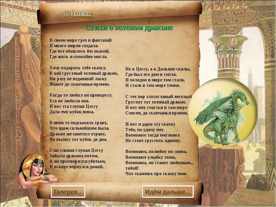 Стихи о зеленом драконе В своем мире грез и фантазий Я много миров создала. Г...