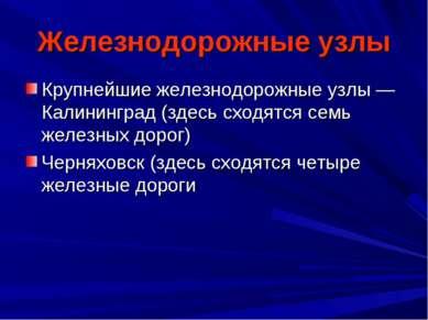 Железнодорожные узлы Крупнейшие железнодорожные узлы — Калининград (здесь схо...