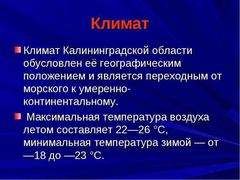 Климат Климат Калининградской области обусловлен её географическим положением...