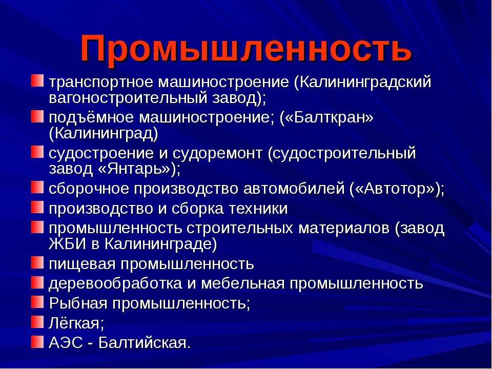 Промышленность транспортное машиностроение (Калининградский вагоностроительны...