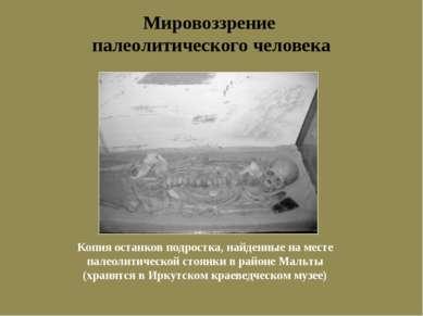 Мировоззрение палеолитического человека Копия останков подростка, найденные н...
