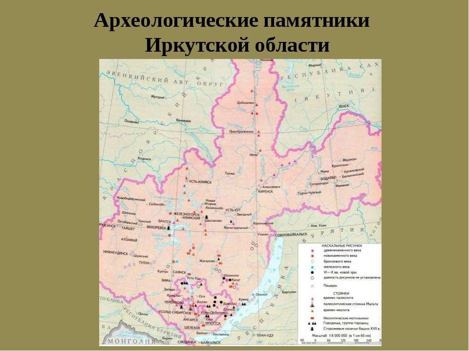 Археологические памятники Иркутской области
