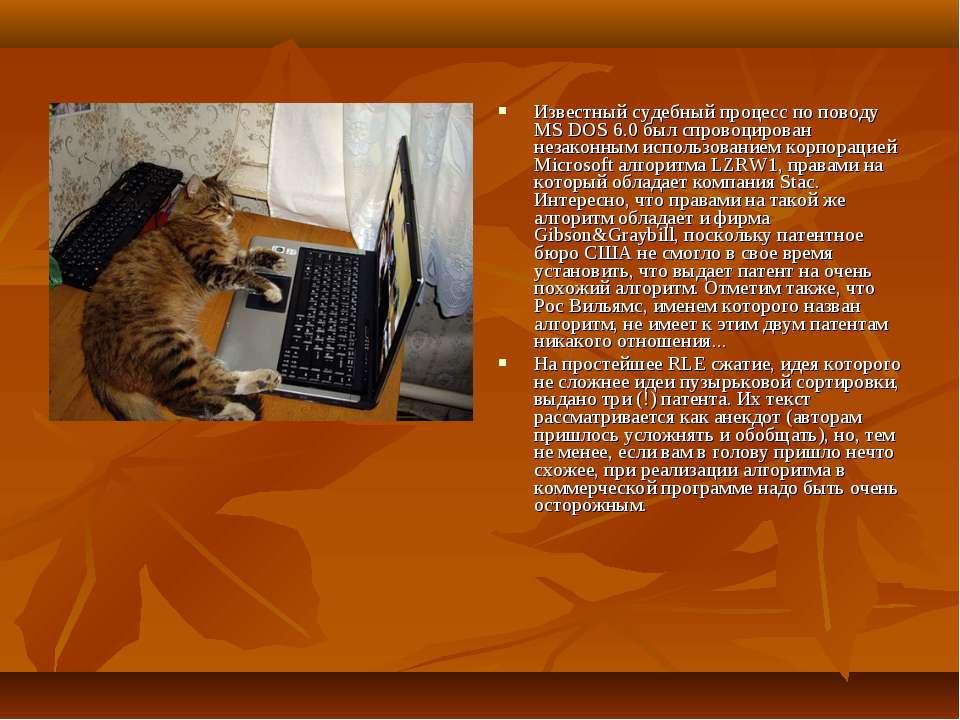 Известный судебный процесс по поводу MS DOS 6.0 был спровоцирован незаконным ...