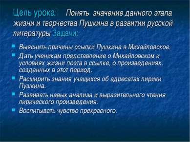 Цель урока: Понять значение данного этапа жизни и творчества Пушкина в развит...