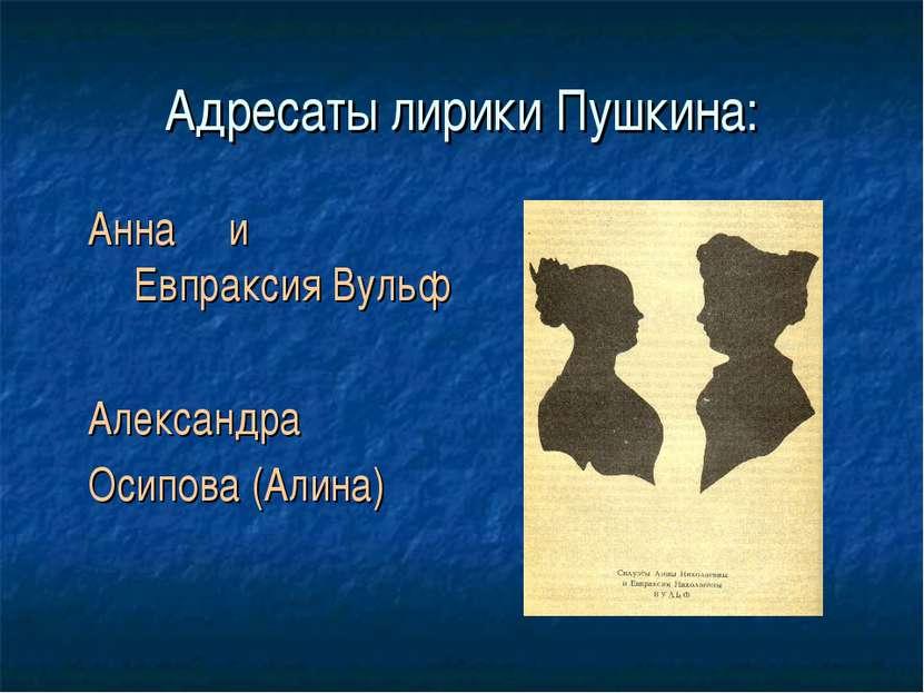 Адресаты лирики Пушкина: Анна и Евпраксия Вульф Александра Осипова (Алина)