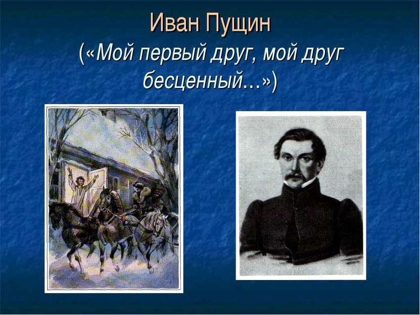 Иван Пущин («Мой первый друг, мой друг бесценный…»)