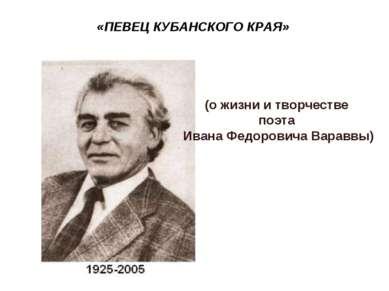 «ПЕВЕЦ КУБАНСКОГО КРАЯ» (о жизни и творчестве поэта Ивана Федоровича Вараввы)