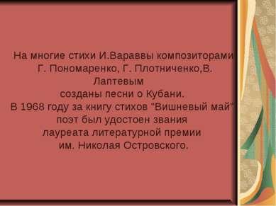 На многие стихи И.Вараввы композиторами Г. Пономаренко, Г. Плотниченко,В. Лап...