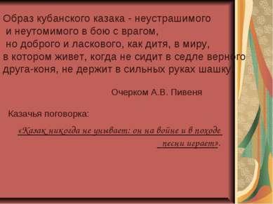 Образ кубанского казака - неустрашимого и неутомимого в бою с врагом, но добр...