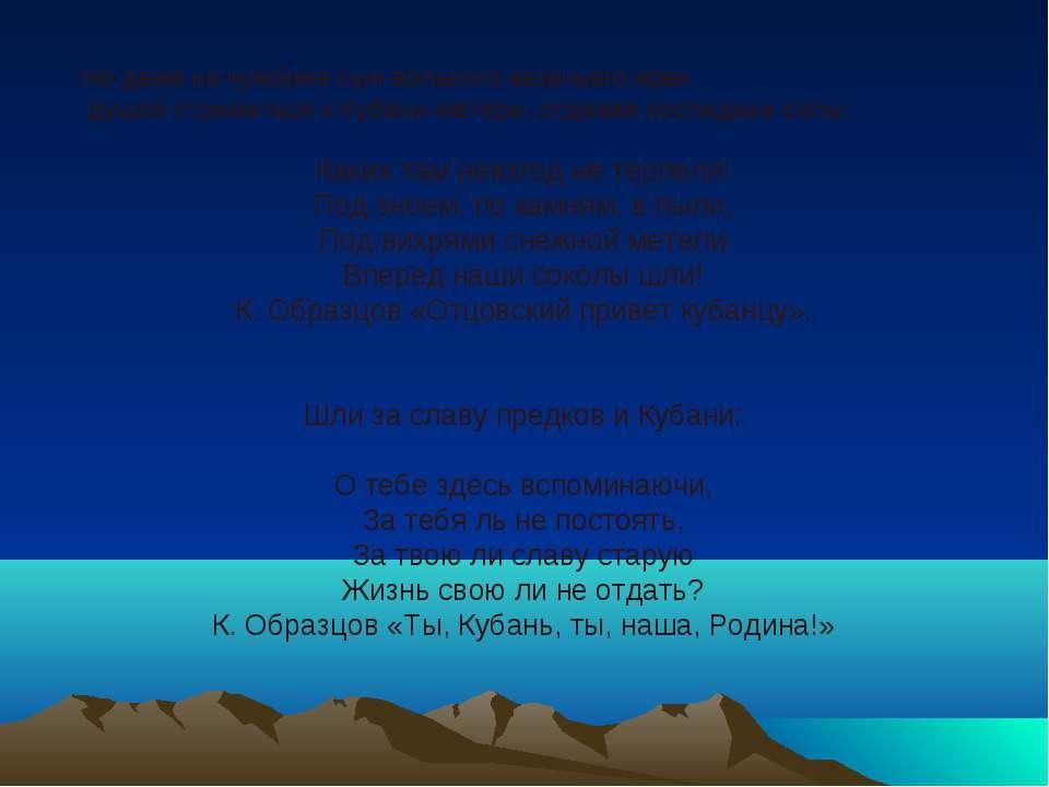 Но даже на чужбине сын вольного казачьего края душой стремиться к Кубани-мате...