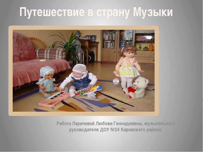 Путешествие в страну Музыки Работа Ларичевой Любови Геннадиевны, музыкального...