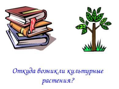 Откуда возникли культурные растения?