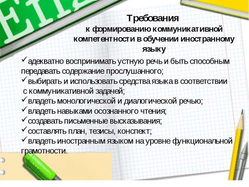 Требования к формированию коммуникативной компетентности в обучении иностранн...