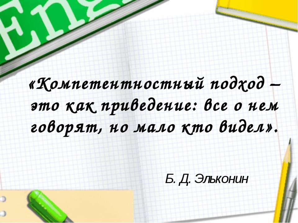 «Компетентностный подход – это как приведение: все о нем говорят, но мало кто...