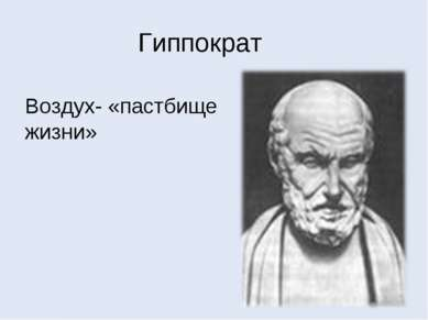 Гиппократ Воздух- «пастбище жизни»