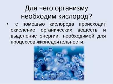 Для чего организму необходим кислород? с помощью кислорода происходит окислен...