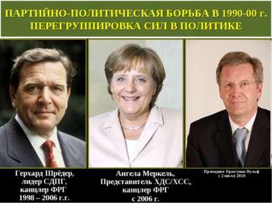 Герхард Шрёдер, лидер СДПГ, канцлер ФРГ 1998 – 2006 г.г. ПАРТИЙНО-ПОЛИТИЧЕСКА...