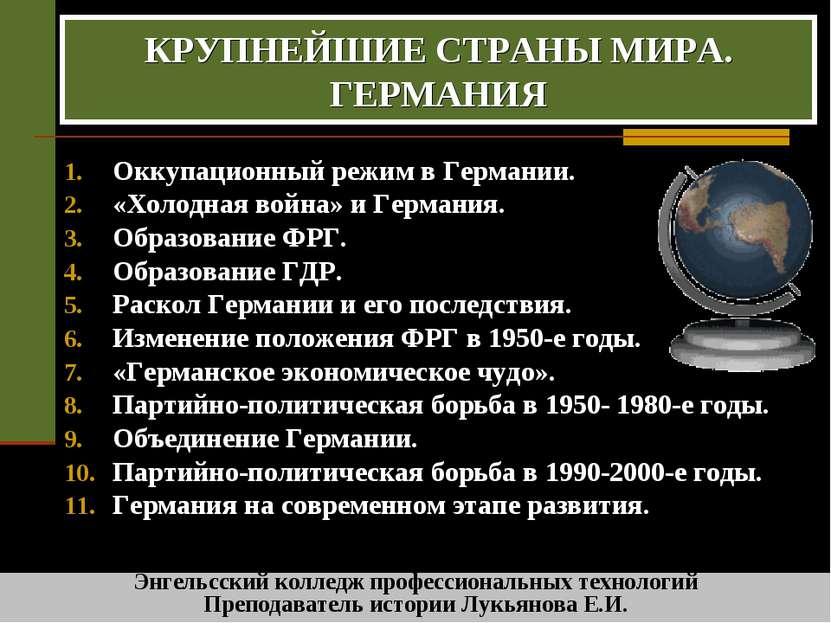 Оккупационный режим в Германии. «Холодная война» и Германия. Образование ФРГ....