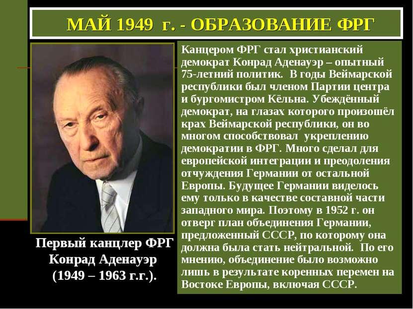 Первый канцлер ФРГ Конрад Аденауэр (1949 – 1963 г.г.). Канцером ФРГ стал хрис...