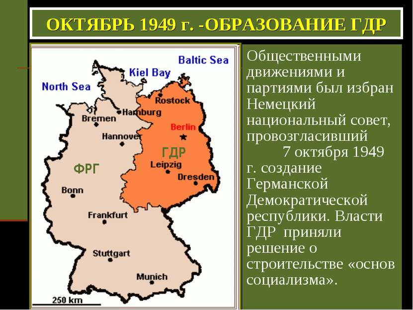 Общественными движениями и партиями был избран Немецкий национальный совет, п...