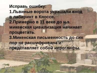 Исправь ошибку: 1.Львиные ворота украшали вход в лабиринт в Кноссе. 2.Примерн...