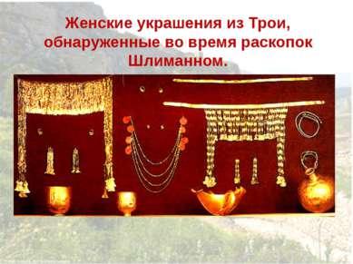 Женские украшения из Трои, обнаруженные во время раскопок Шлиманном.