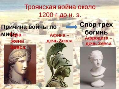 Троянская война около 1200 г до н. э. Причина войны по мифу Спор трех богинь ...