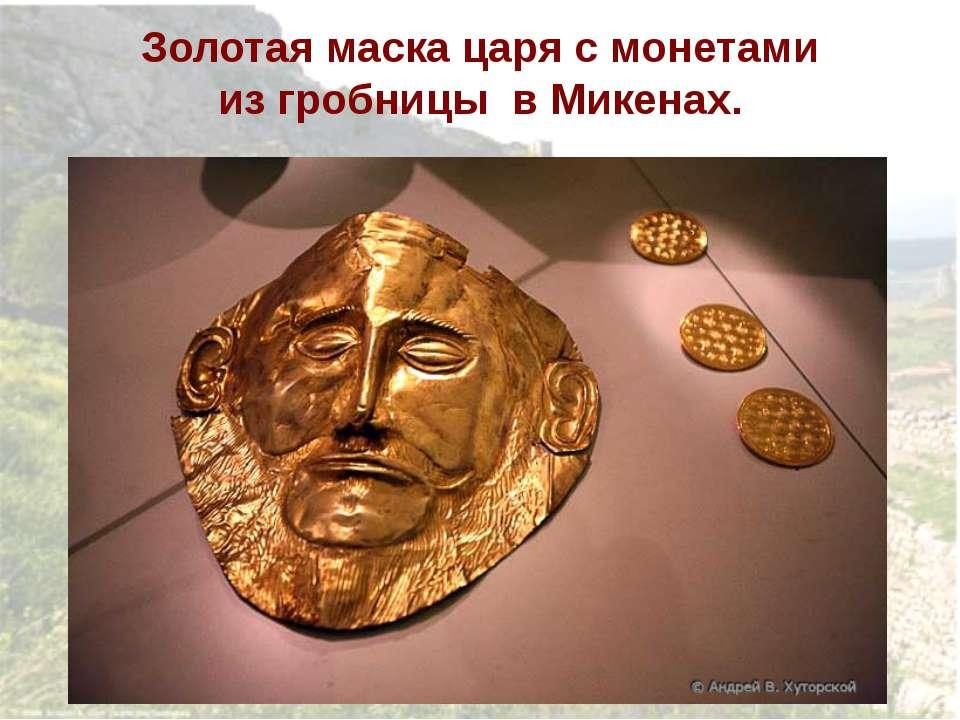 Сокровища великих цивилизаций: маска агамемнона. обсуждение .