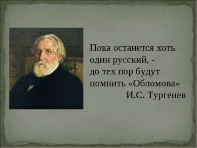 Пока останется хоть один русский, - до тех пор будут помнить «Обломова» И.С. ...
