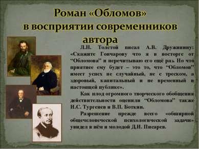 """Л.Н. Толстой писал А.В. Дружинину: «Скажите Гончарову что я в восторге от """"Об..."""