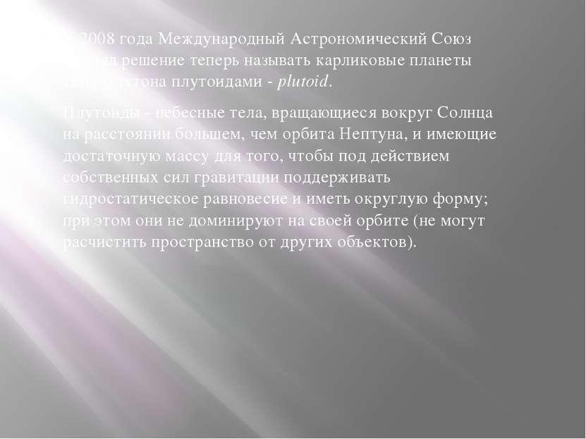 С 2008 года Международный Астрономический Союз принял решение теперь называть...