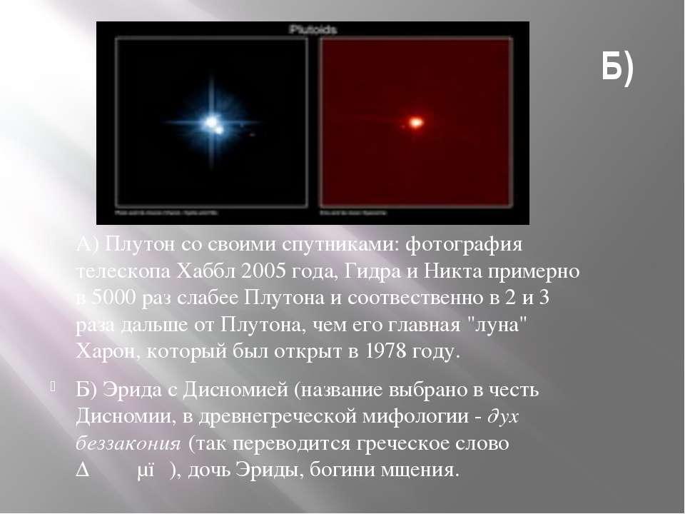 А) Б) А) Плутон со своими спутниками: фотография телескопа Хаббл 2005 года, Г...