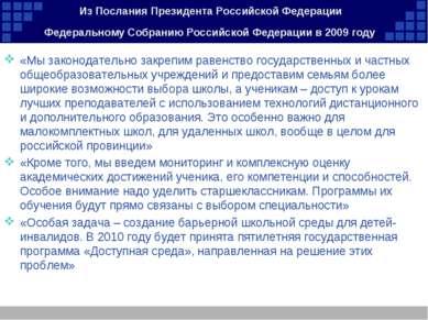 Из Послания Президента Российской Федерации Федеральному Собранию Российской ...