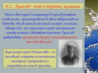 Н. С . Гумилев – поэт и теоретик акмеизма . Начал свой путь в литературе в пе...
