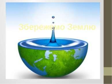 Збережемо Землю