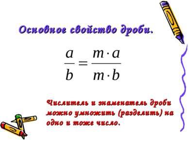 Основное свойство дроби. Числитель и знаменатель дроби можно умножить (раздел...