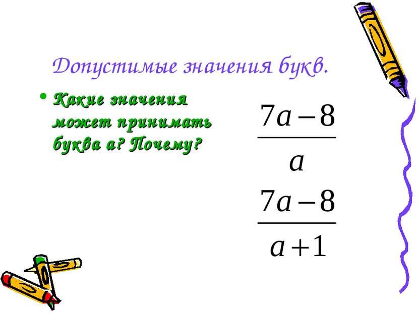 Допустимые значения букв. Какие значения может принимать буква а? Почему?