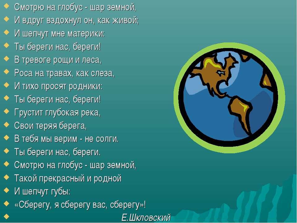 Смотрю на глобус - шар земной, И вдруг вздохнул он, как живой; И шепчут мне м...