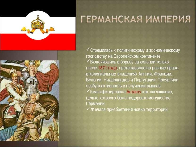 Стремилась к политическому и экономическому господству на Европейском контине...