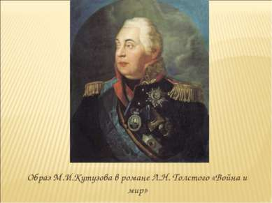 Образ М.И.Кутузова в романе Л.Н. Толстого «Война и мир»