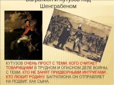 Багратион и Кутузов под Шенграбеном